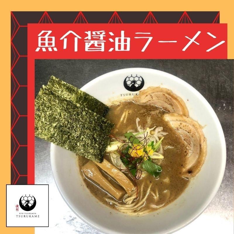 魚介醤油ラーメン|京つけ麺つるかめ本店の原点の味|麺大盛り追加料金なし!!のイメージその1