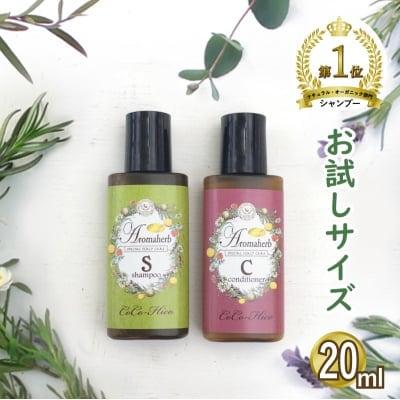 【お試しセット 20ml】 防腐剤まで植物由来! アロマーブ ノンシリコン スカルプ シャンプー/コンディショナー