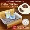 【送料無料】コーヒーギフト 5,000円!本格ドリップコーヒー計50個 (エブリデイ30P・キリマンジャロ10P・マンデリン10P)