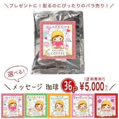 【送料無料】選べる!メッセージ コーヒーギフト 5,000円!本格ドリップコーヒー計36個 (エブリデイ36P)
