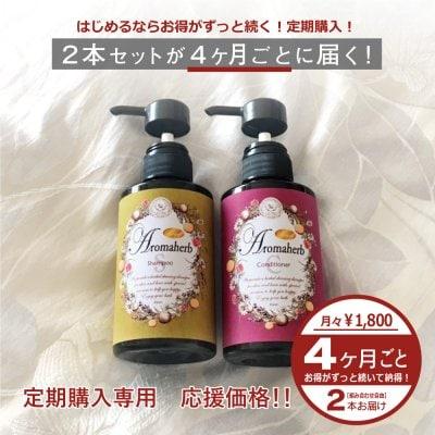 【定期購入  4ヶ月ごとに2本お届け!組み合わせ自由! 特別価格!!】...