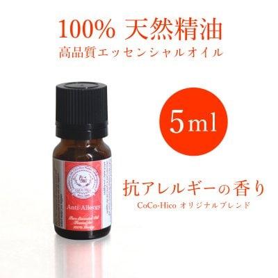 【Hirocoオリジナルブレンド精油】抗アレルギーの香り 5ml
