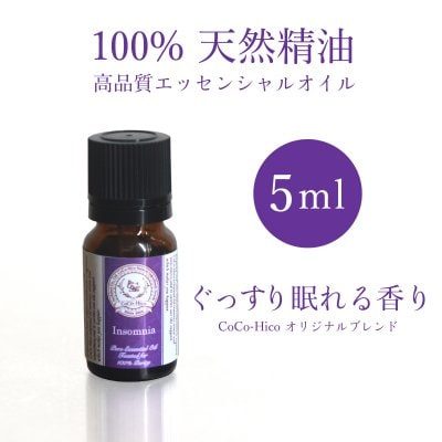 【Hirocoオリジナルブレンド精油】ぐっすり眠れる香り 5ml