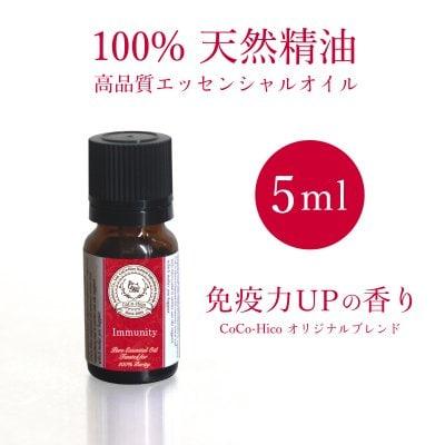 【Hirocoオリジナルブレンド精油】免疫力UPの香り 5ml