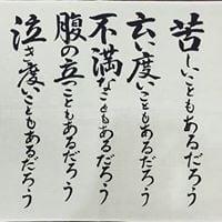 山本五十六【男の修行】手ぬぐい