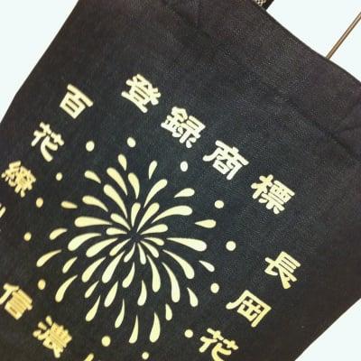 信濃川®デニムトート