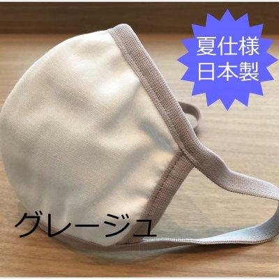夏も快適|5枚セットでお得|日本製4層立体ガーゼマスク