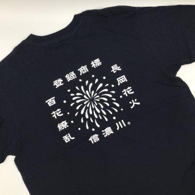 登録商標信濃川Tシャツ|長岡花火|レトロデザイン