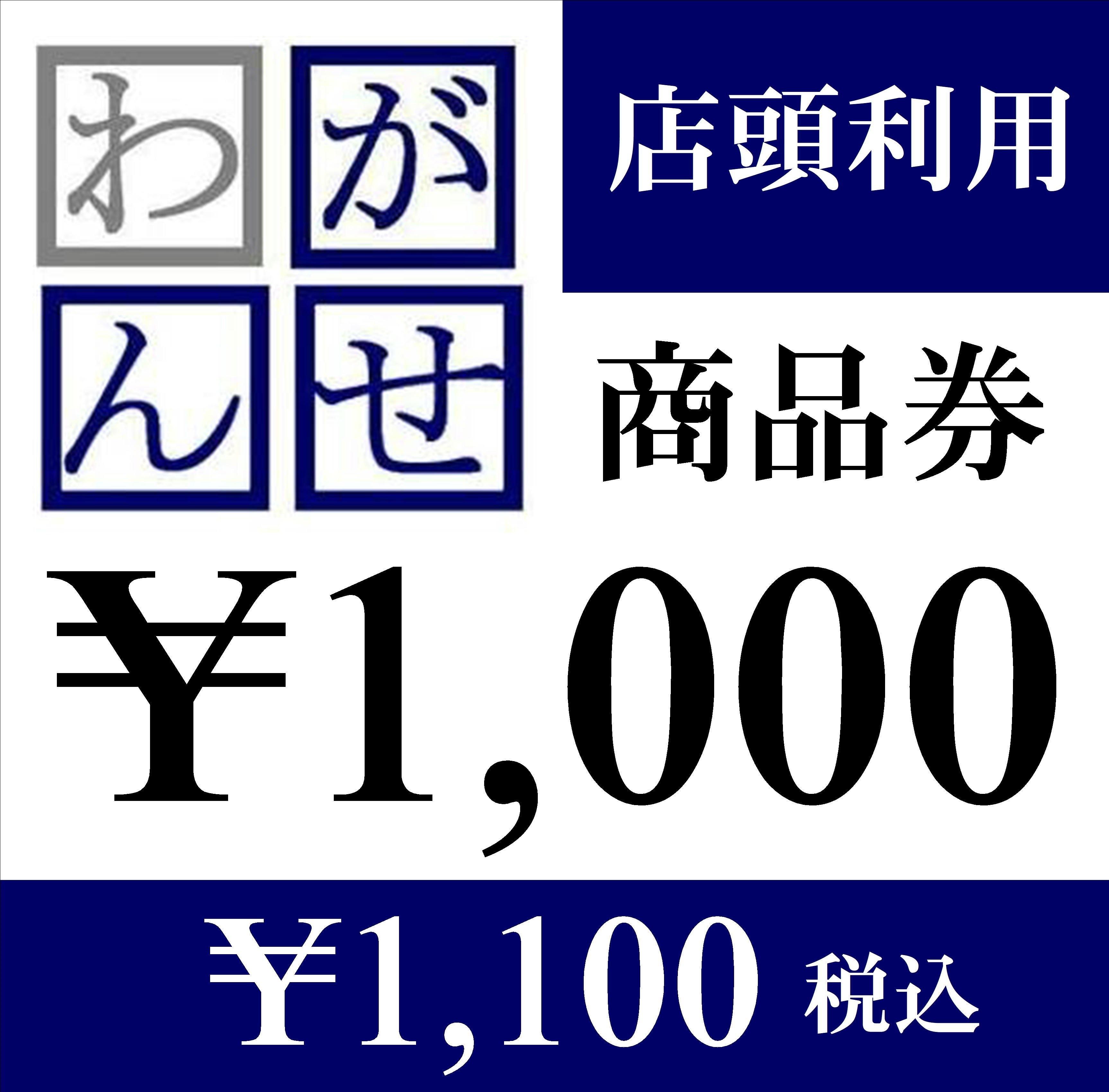 わがんせですべての商品に使える商品券|1000円分|COCOLO店|リバーサイド千秋店のイメージその1