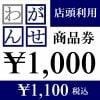 わがんせですべての商品に使える商品券|1000円分|COCOLO店|リバーサイド千秋店