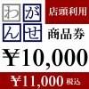わがんせですべての商品に使える商品券|10000円分|COCOLO店|リバーサイド千秋店