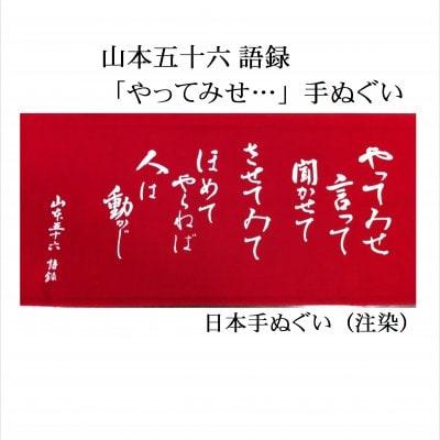 山本五十六【やってみせ】手ぬぐい 赤/連合艦隊司令長官/長岡の偉人