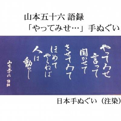 山本五十六【やってみせ】手ぬぐい 青/連合艦隊司令長官/長岡の偉人