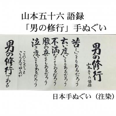 山本五十六【男の修行】手ぬぐい/連合艦隊司令長官/長岡の偉人