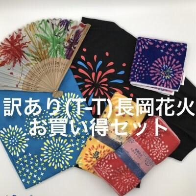【送料無料】2021長岡花火大会中止でピンチ!花火グッズ福袋