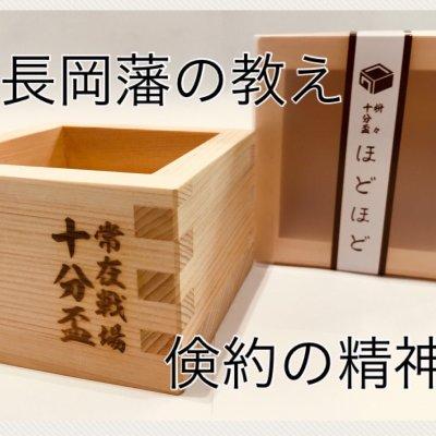 【1合枡】長岡藩ゆかりのからくり酒杯 枡々十分盃ほどほど®/十分杯
