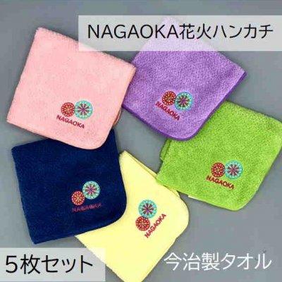 5枚セット/NAGAOKA花火ハンカチ/花火の刺しゅう入り/今治製
