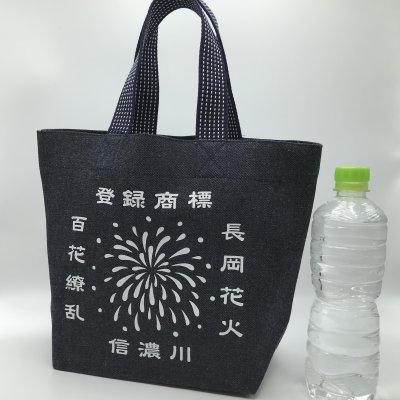 デニムランチトートバッグ|登録商標信濃川|長岡花火