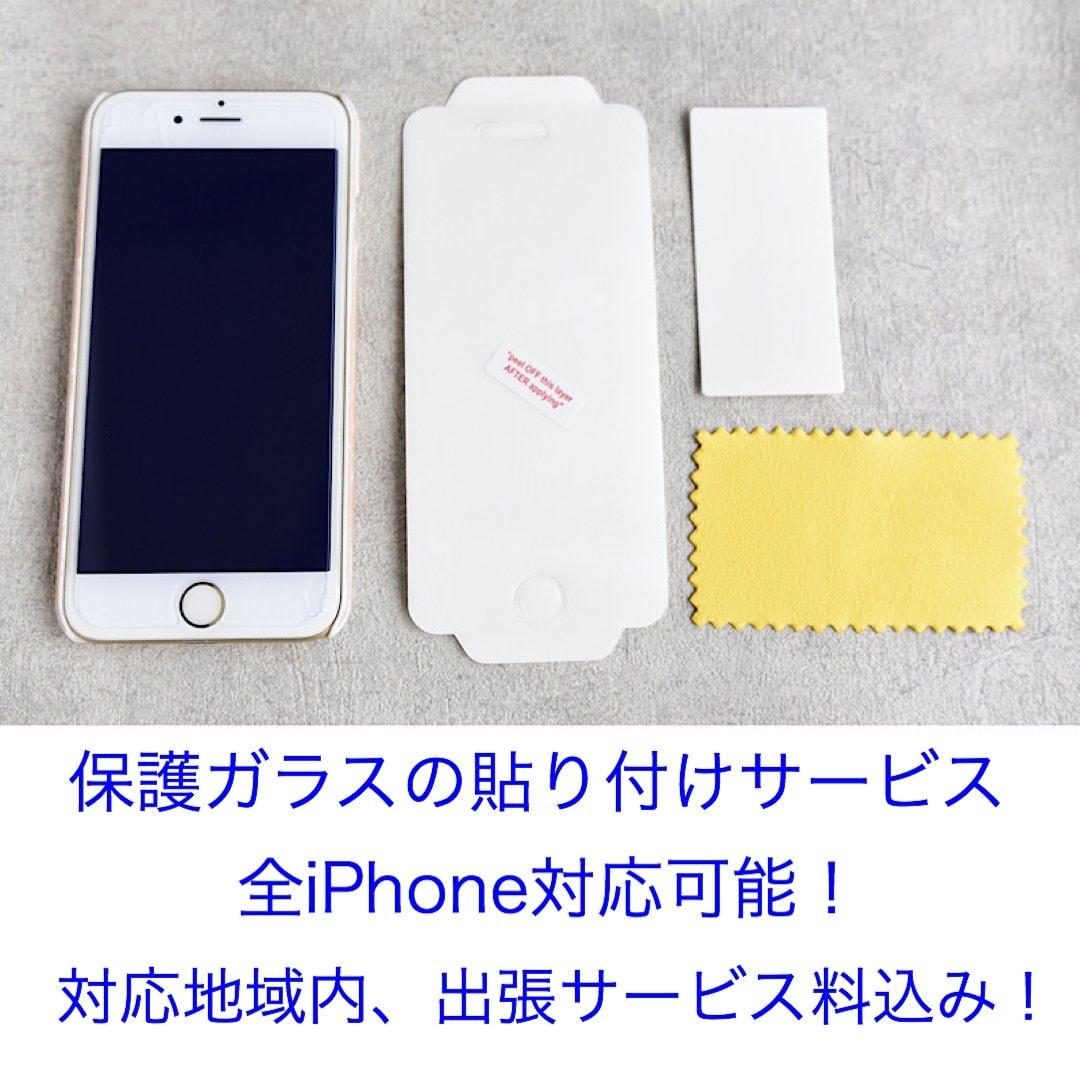 保護ガラス貼ります! iPhone こちらでご用意させていただいた保護ガラスを貼ります。 出張のイメージその1