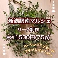 11月15日新潟駅南マルシェ★ヒーリングユーカリリース制作ワークショップ★