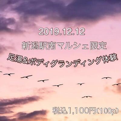 12月12日新潟駅南マルシェ★足湯&ボディグランディング体験★