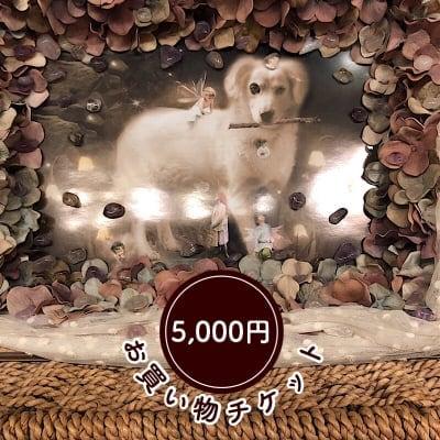 店頭払い限定★お買い物チケット5000円