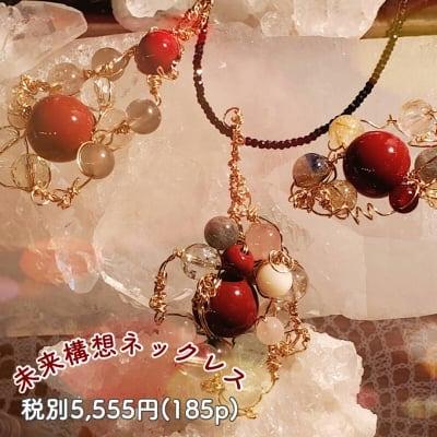 現地払い限定★未来構想ネックレス(チェーン付)