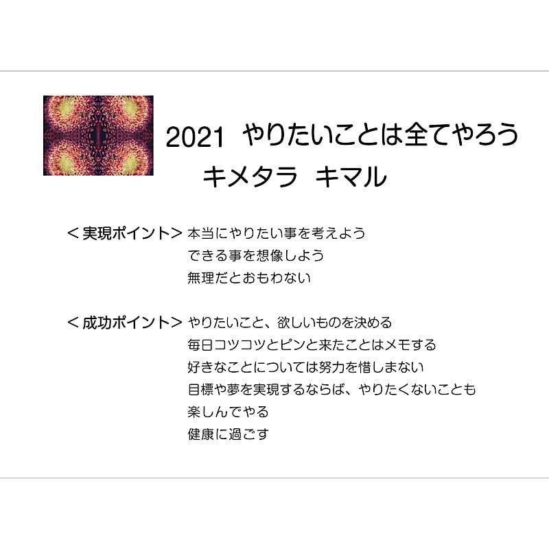 【店頭払い限定】2021未來〜キメタラキマル〜カレンダーメモ帳のイメージその3
