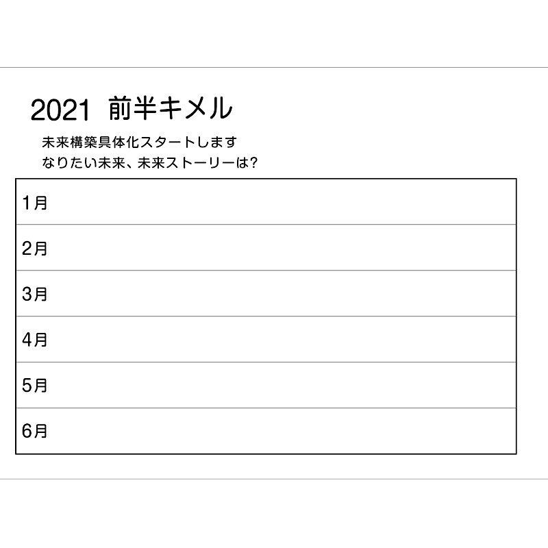 【店頭払い限定】2021未來〜キメタラキマル〜カレンダーメモ帳のイメージその4