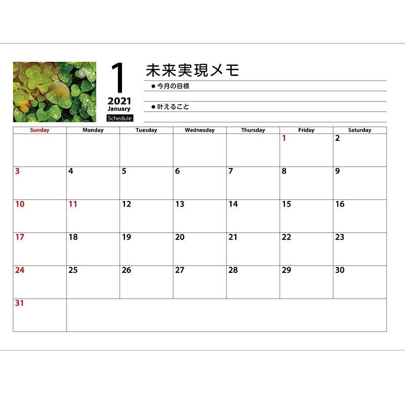 【店頭払い限定】2021未來〜キメタラキマル〜カレンダーメモ帳のイメージその6