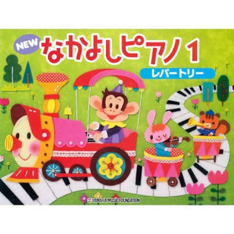 ピアノレッスン (月) ¥5.000のイメージその1
