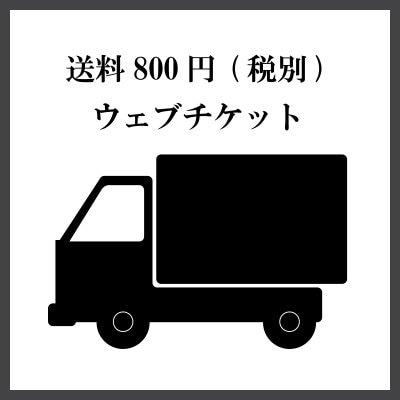 送料(沖縄・北海道・離島を除く地域)