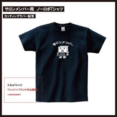 【サイズ:S〜XL】サロンメンバー用ノーロボTシャツの画像3
