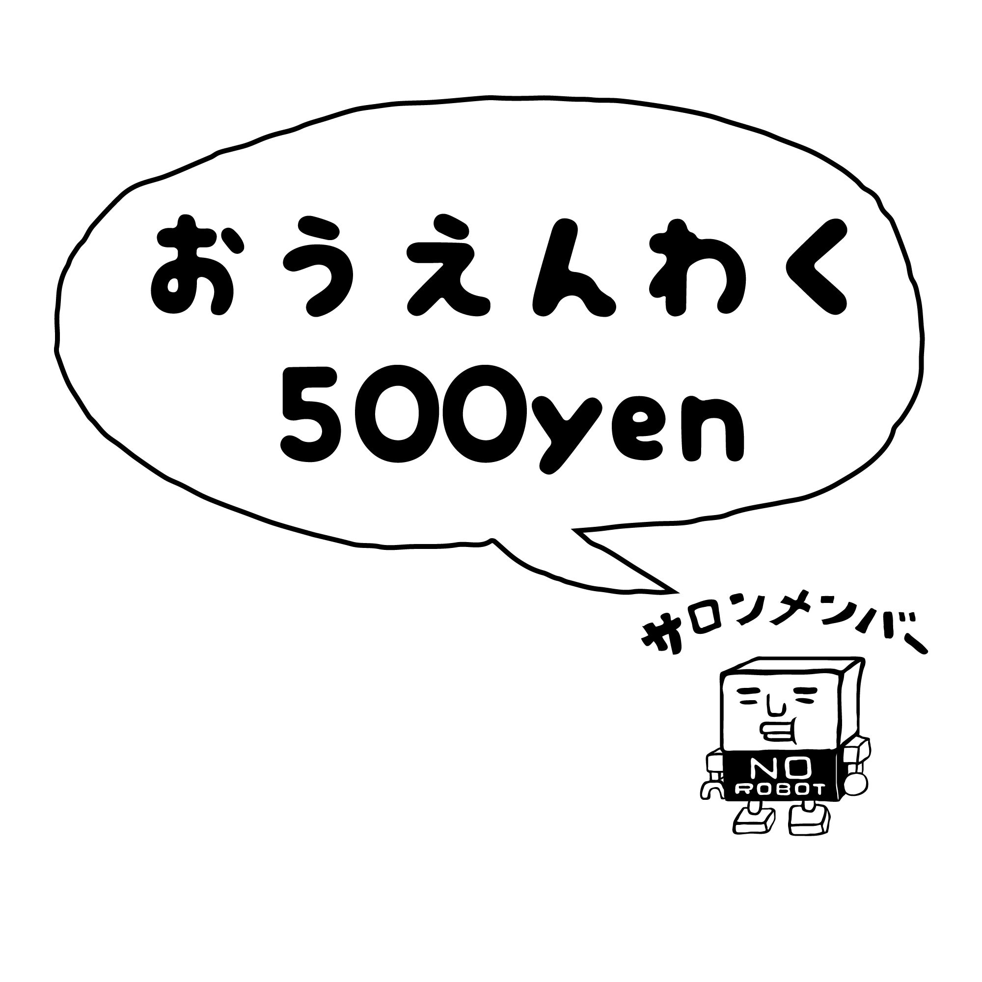 【応援枠】500円のイメージその1