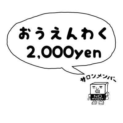 【応援枠】2000円