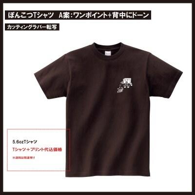 【A案:両面プリント】ぽんこつTシャツ【サロンメンバー用】
