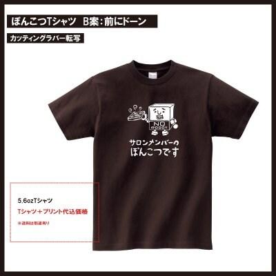 【B案:前にドーン】ぽんこつTシャツ【サロンメンバー用】