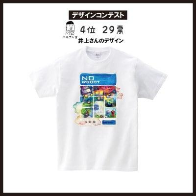 【デザインコンテスト】ハルくん賞:井上さんデザインTシャツ【ご注文期間6月末日迄】