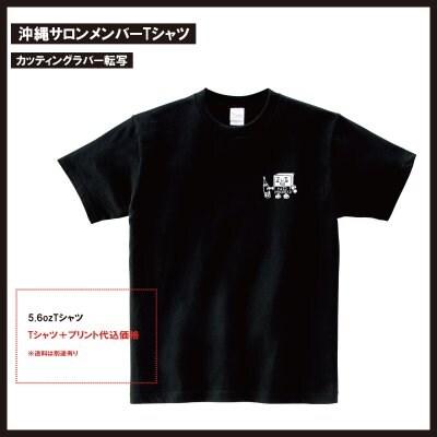 沖縄サロンメンバーTシャツ
