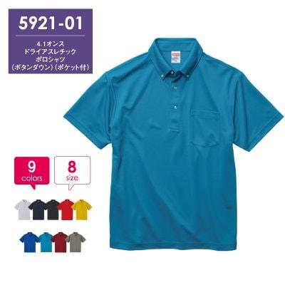 【吸水速乾】【ボタンダウン】【ポケット付き】4.1オンス ドライアスレチックポロシャツ【プリント加工OK】5921