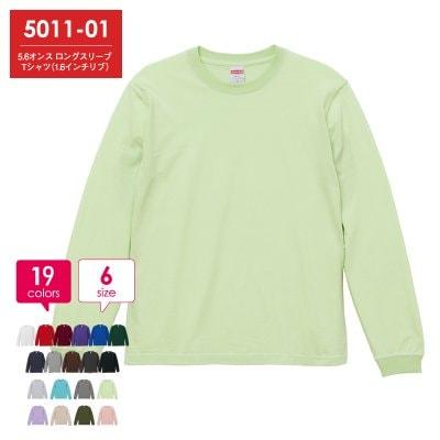 【袖1.6インチリブ】5.6オンス ロングスリーブ Tシャツ【プリント加工OK...