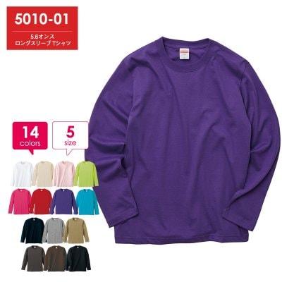 【大きいサイズ】5.6オンス ロングスリーブ Tシャツ【プリント加工OK】5010
