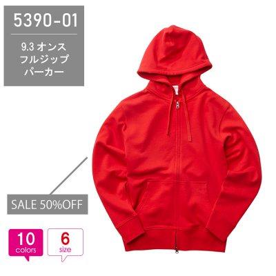 【SALE50%OFF】9.3オンス フルジップパーカー 5390