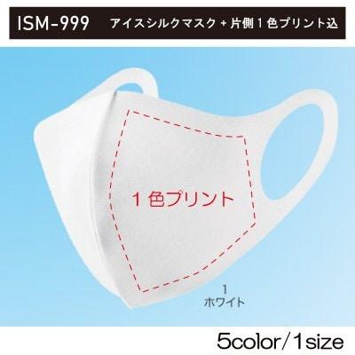 【プリント代込】アイスシルクマスク ISM-999