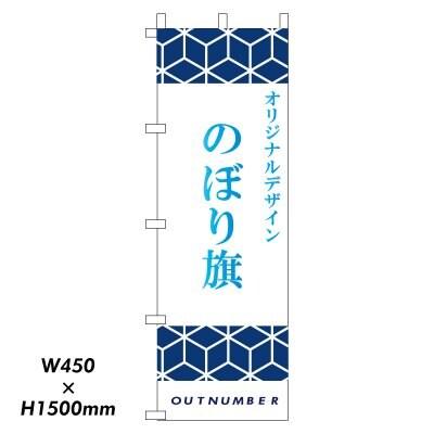 オリジナルデザイン のぼり旗 スリムショートサイズ(W450mm×H1500mm)