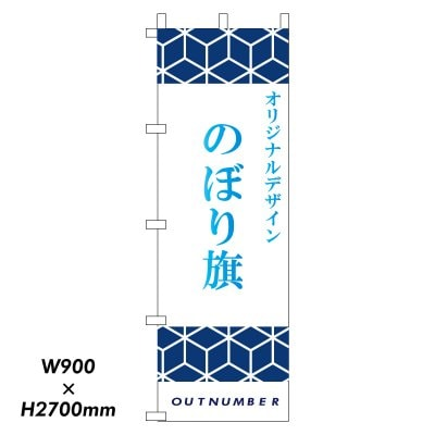 オリジナルデザイン のぼり旗 ジャンボサイズ(W900mm×H2700mm)