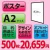 ポスター印刷500枚(A2サイズ/片面フルカラー)