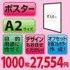 ポスター印刷1000枚(A2サイズ/片面フルカラー)