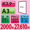 ポスター印刷2000枚(A3サイズ/片面フルカラー)