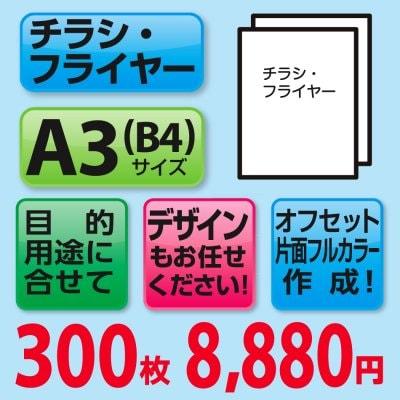 チラシ・フライヤー印刷300枚(A3・B4サイズ/片面フルカラー)